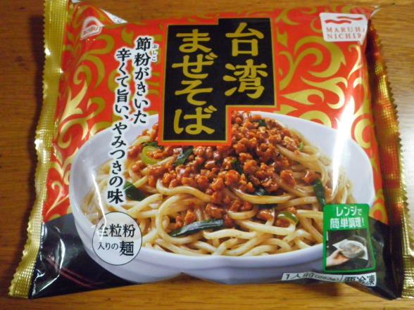 台湾まぜそばとかやくご飯おむすび_c0118393_14415771.jpg