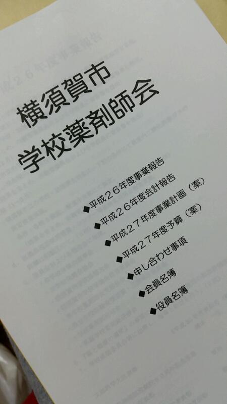 横須賀市薬剤師会 学校薬剤師会総会_d0092901_23313490.jpg