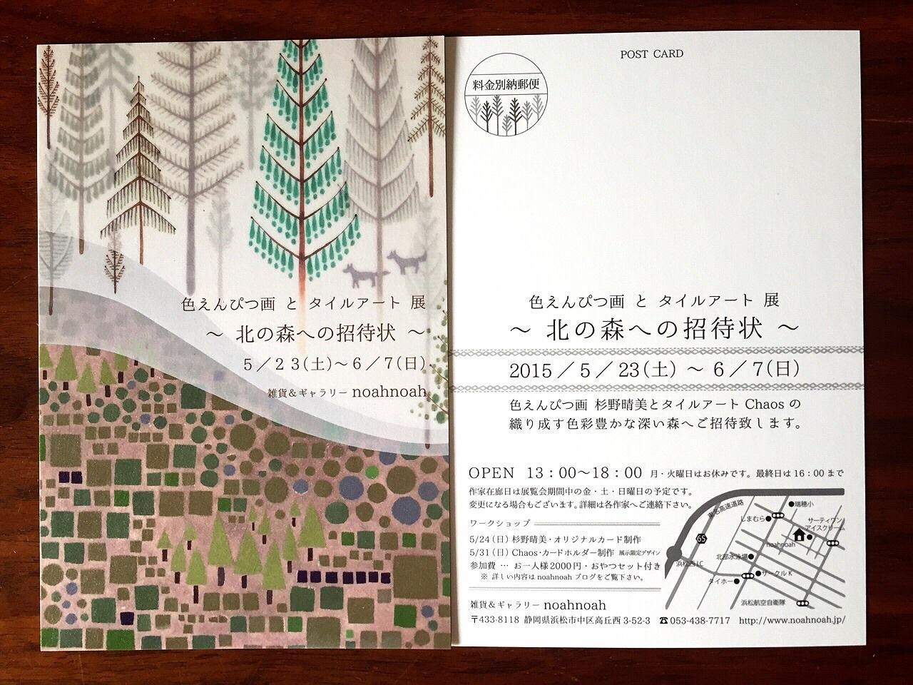 色えんぴつ画とタイルアート展 〜北の森への招待状〜_a0322702_15245424.jpg