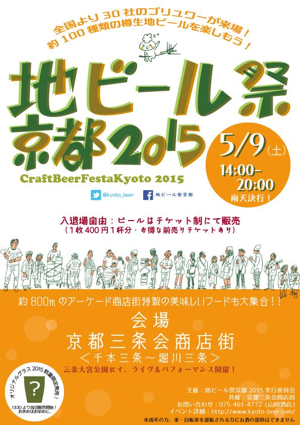 地ビール祭京都2015の色々デザイン_e0022403_8383639.jpg