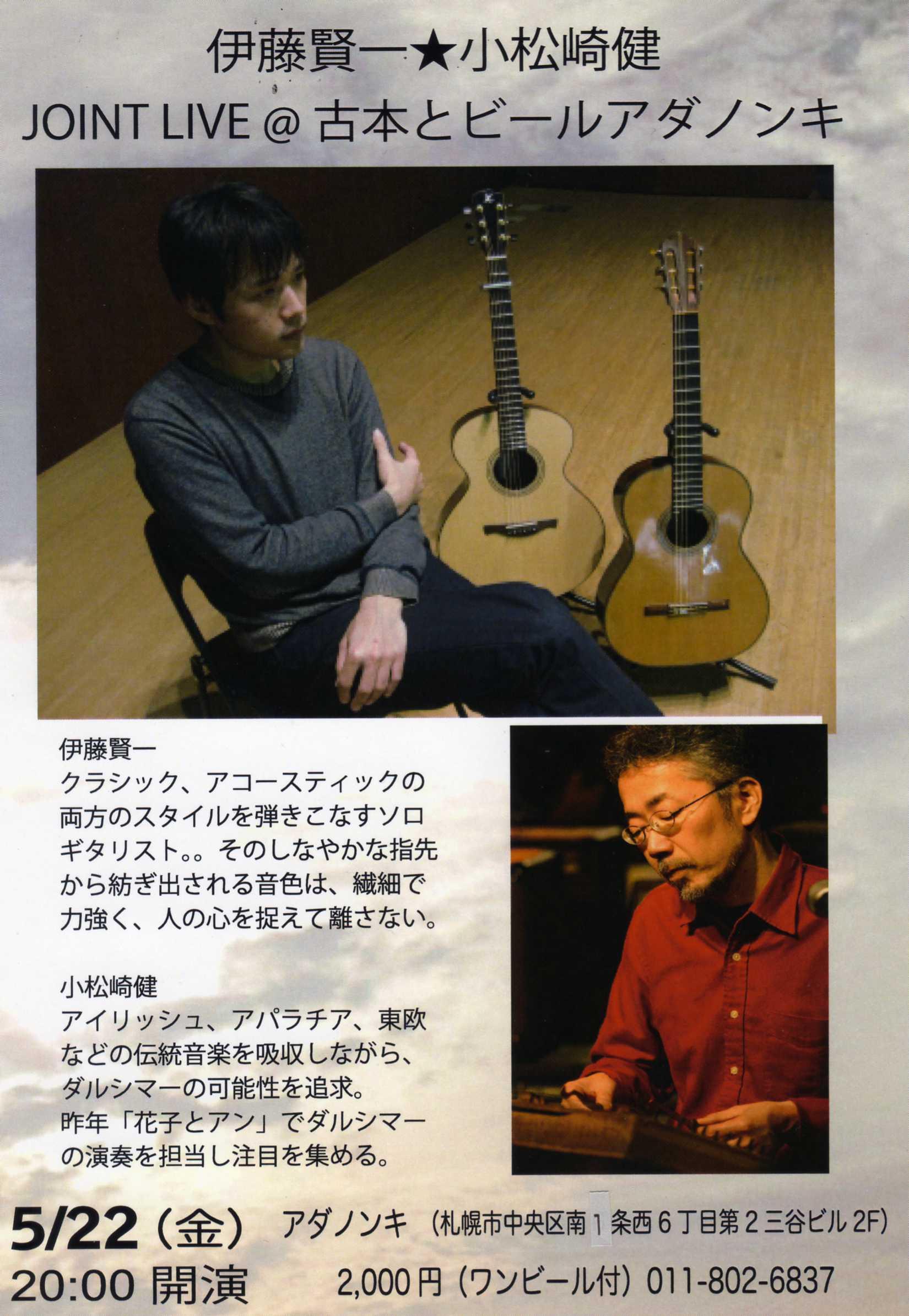 伊藤賢一★小松崎健 JOINT LIVE_c0154020_20361928.jpg