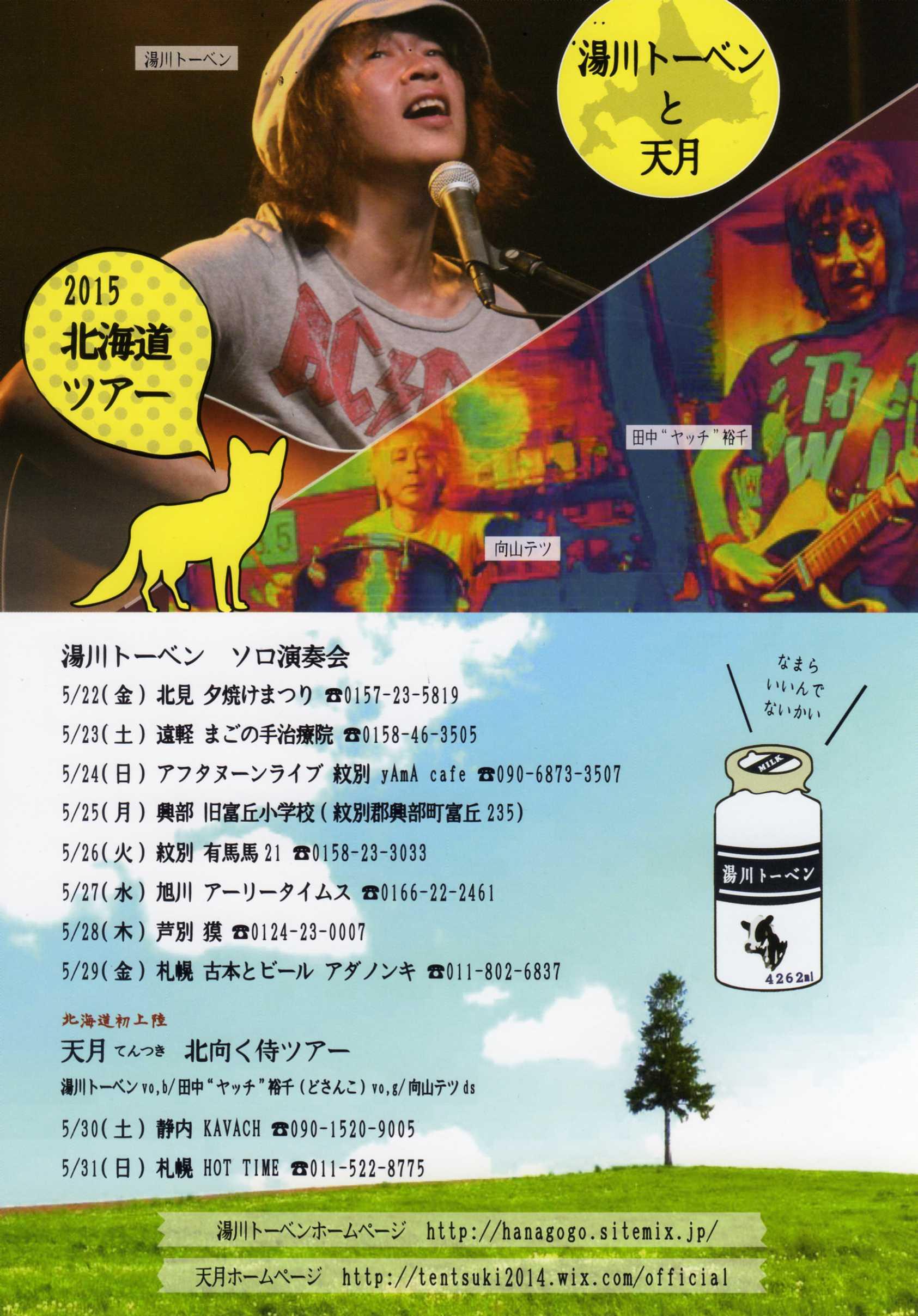 湯川トーベン 2015北海道ツアー_c0154020_20395254.jpg