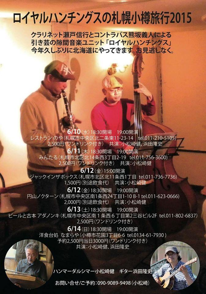 ロイヤルハンチングスの札幌小樽旅行2015_c0154020_20444186.jpg