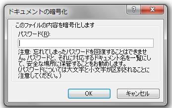 大事なファイルを送信するときは暗号化を!!_b0215826_13541083.png