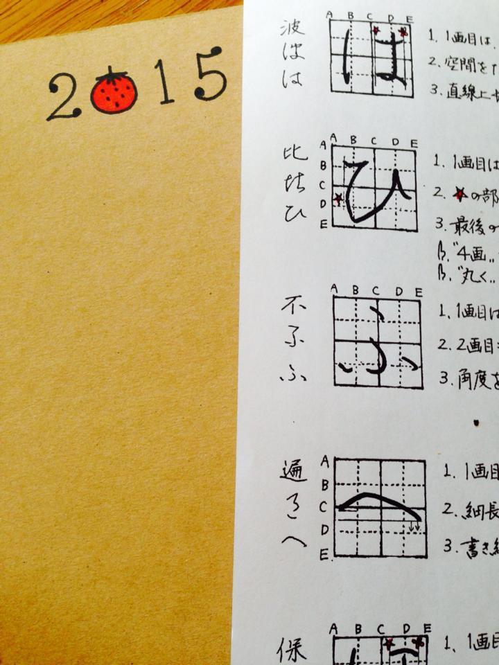 《文字講座》平仮名編 3回目_e0197227_15472974.jpg