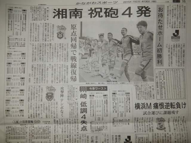 湘南vs鳥栖@ShonanBMWスタジアム平塚(録画観戦)_b0000829_11252753.jpg