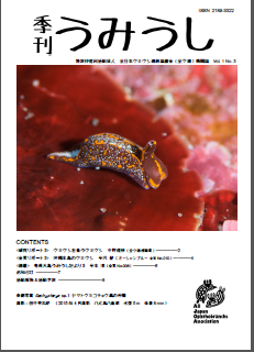 <季刊うみうし>印刷所から届きません_c0193735_23574040.jpg