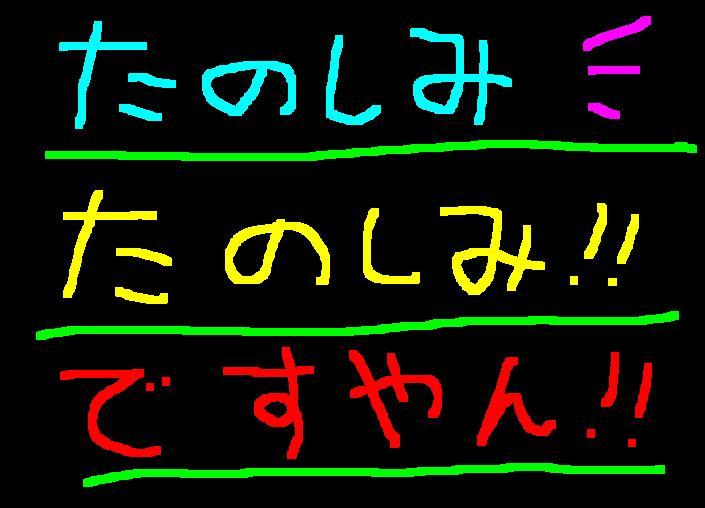 GW楽しみ~!ですやん!_f0056935_1025618.jpg