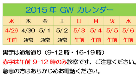 GW診察_e0268036_23491764.jpg