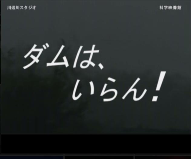新配信映画は「ダムは、いらん!」です。_b0115553_106981.png