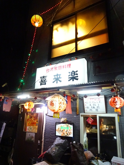 台湾の家庭料理が味わえる「喜来楽(シライル)」@蒲田_b0051666_7533379.jpg