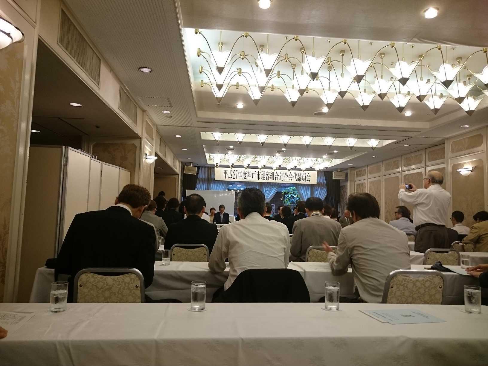 平成27年度神戸市理容連合会代議員会_c0363373_11161063.jpg
