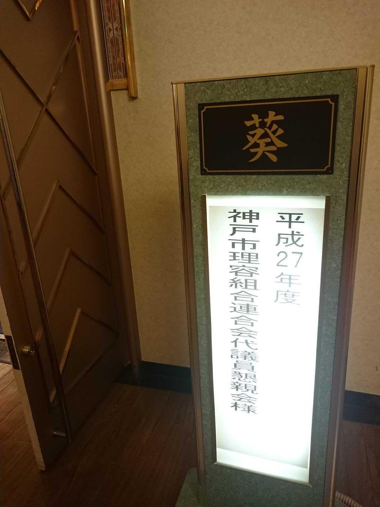 平成27年度神戸市理容連合会代議員会_c0363373_15002136.jpg