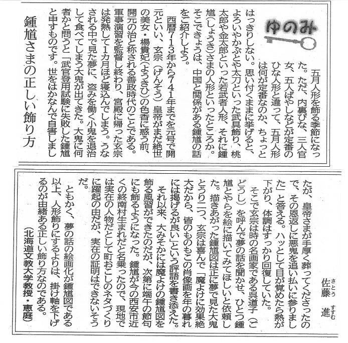 恵庭中島公園と地方紙コラム_c0182775_1813472.jpg