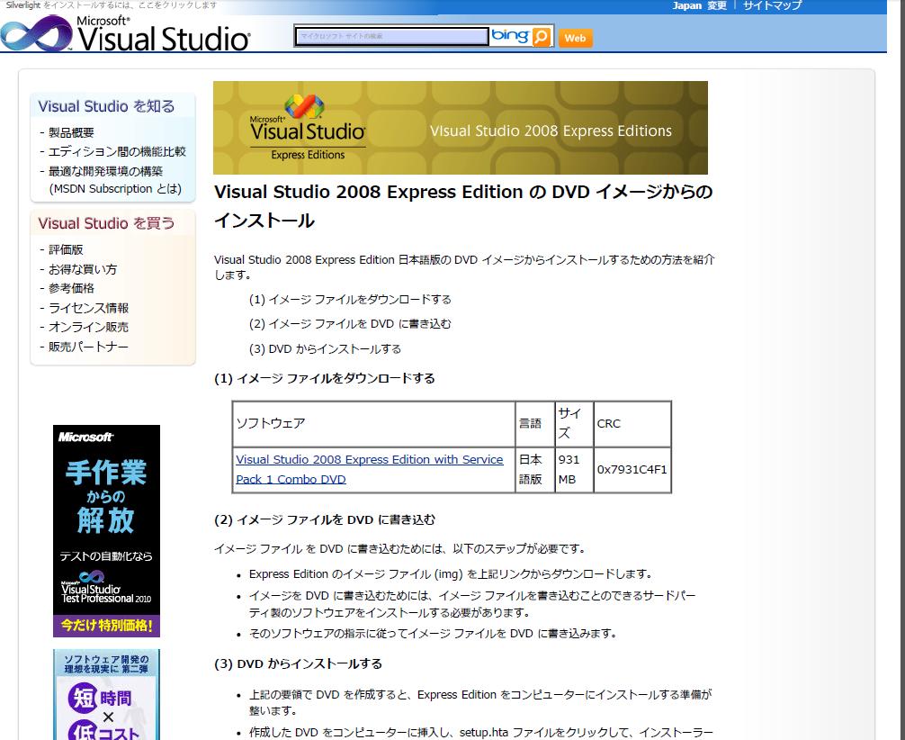 Visual Studio 2008 Express Edition VB6 プロジェクトファイル(.vbp)変換 (4/30)_a0034780_21305970.png