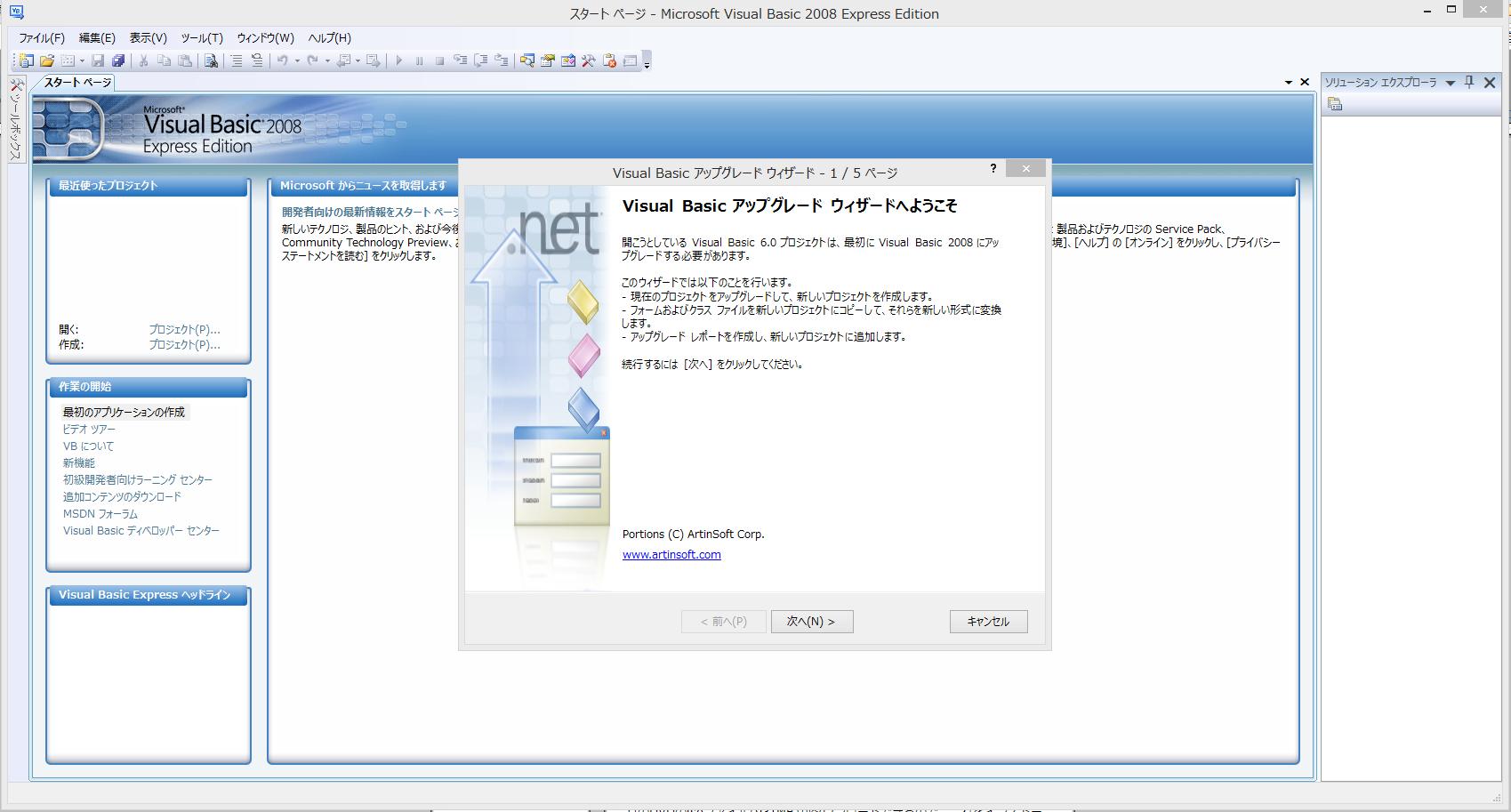 Visual Studio 2008 Express Edition VB6 プロジェクトファイル(.vbp)変換 (4/30)_a0034780_21462520.png