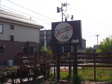 薪ストーブのあるお店:Pocapo cafe。_a0045293_1017312.jpg