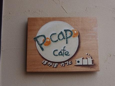 薪ストーブのあるお店:Pocapo cafe。_a0045293_9132619.jpg