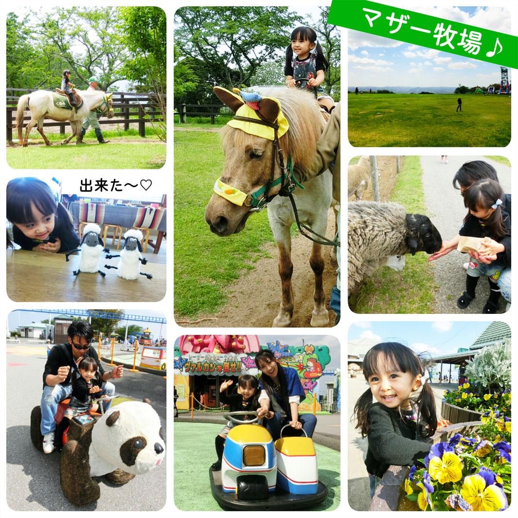マザー牧場♡ 得意げに乗馬体験〜_d0224894_1384851.jpg