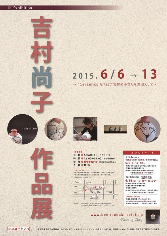 5月。堂々の。 (⇒⇒ 6月の企画展「吉村尚子作品展」~6/6より~へと)_a0254818_17474599.jpg