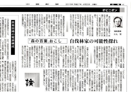 中国新聞の論説_e0002820_21392465.jpg