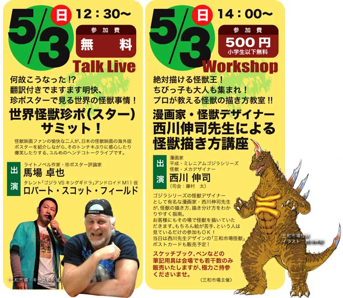 怪獣市場デラックスのお知らせ_a0196732_21494785.jpg