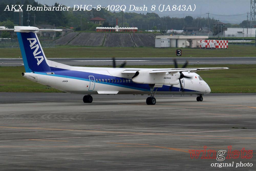 '15年 鹿児島空港レポート・・・AKX/JA843A_f0352866_15551231.jpg