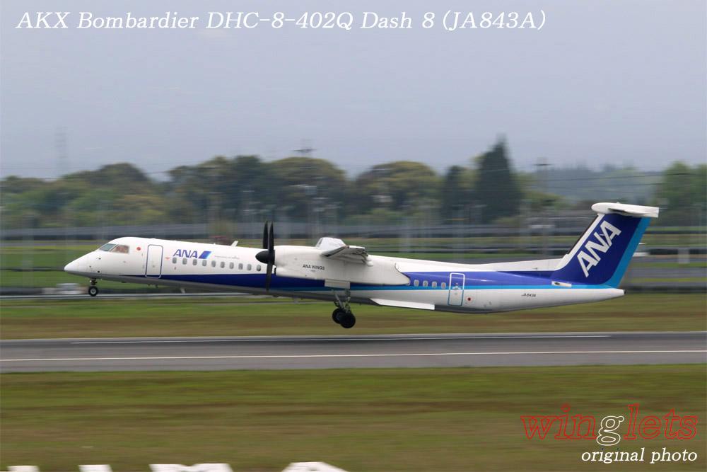 '15年 鹿児島空港レポート・・・AKX/JA843A_f0352866_15552573.jpg