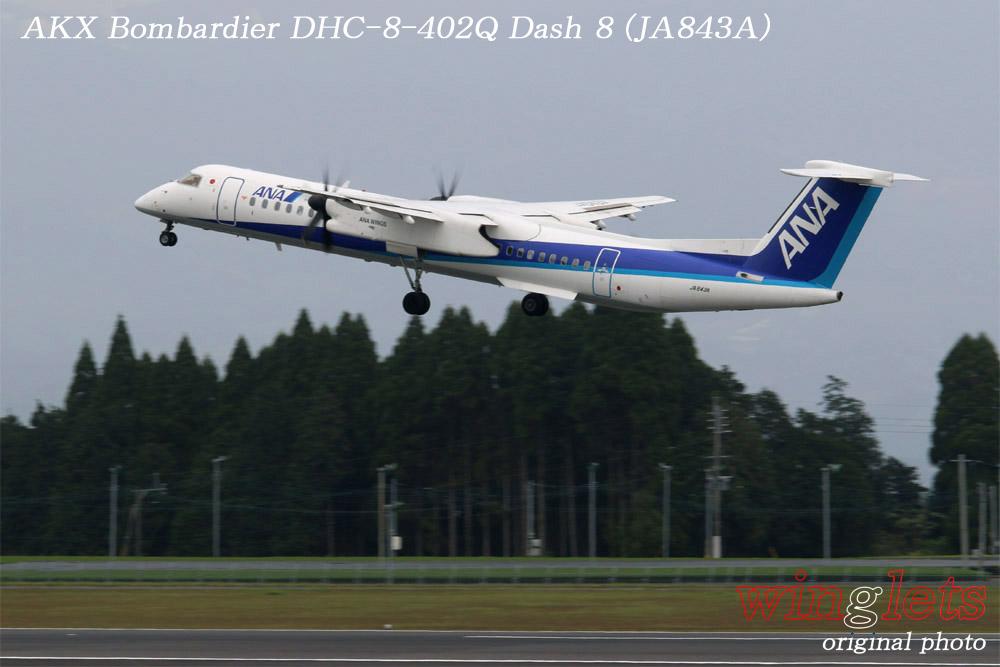 '15年 鹿児島空港レポート・・・AKX/JA843A_f0352866_15553872.jpg
