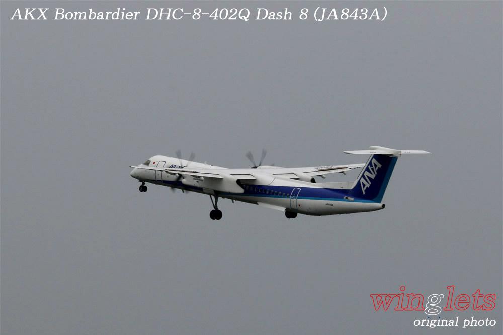 '15年 鹿児島空港レポート・・・AKX/JA843A_f0352866_15555582.jpg