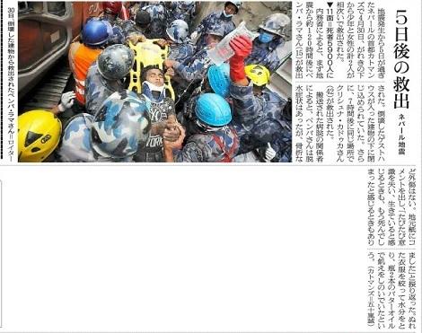 プロ野球、1カ月が経過して、日本ハムが3年ぶりの首位、そしてネパール大地震では生存者が_d0183174_08552921.jpg
