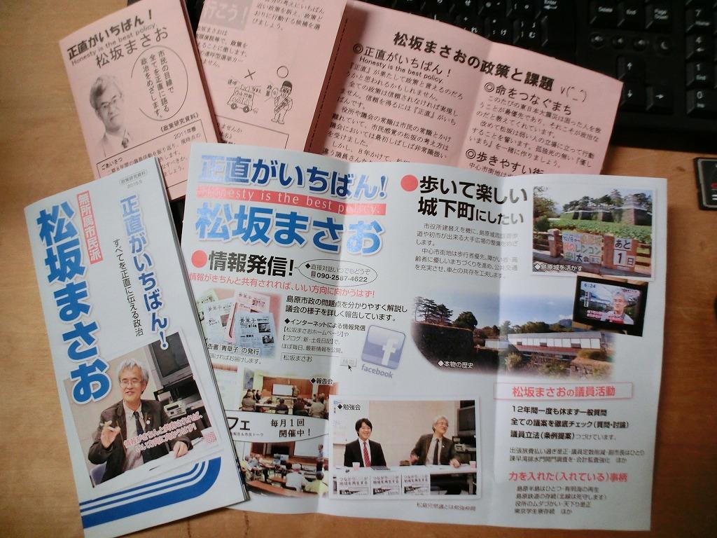 松坂選挙②:手配りチラシをどうするか。_c0052876_20362324.jpg