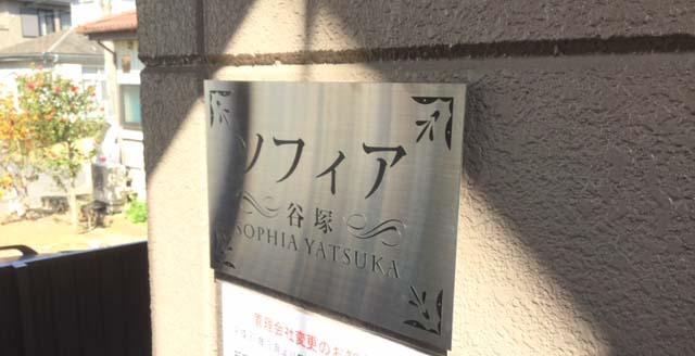 ソフィア谷塚様_b0105987_16143092.jpg