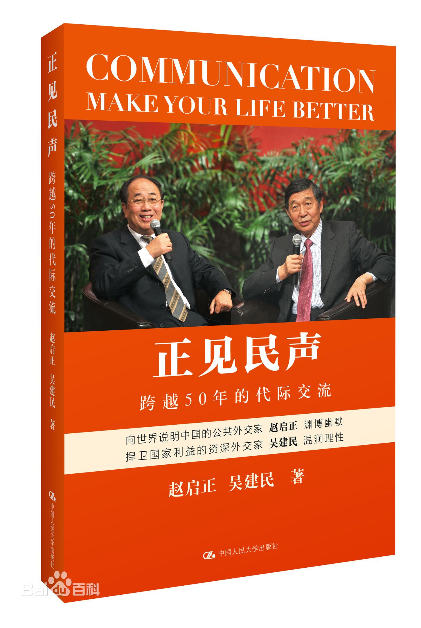 中国の話題図書である《正見民声》日本語版『若者たちへ贈るコミニュケーション術』、日本僑報社から刊行へ_d0027795_10324695.jpg