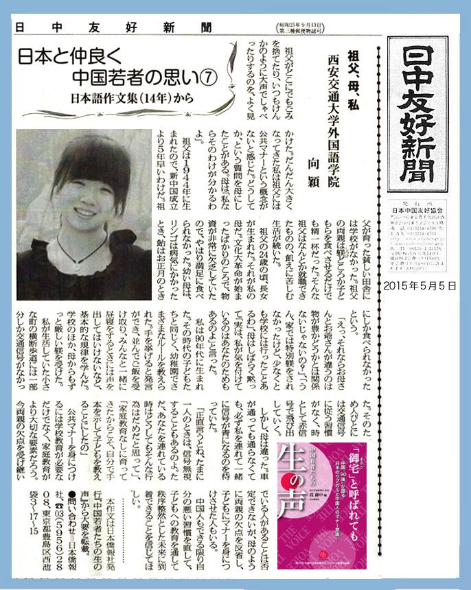 日本と仲良く、中国若者の思いの新シリーズ7回目、日中友好新聞に掲載_d0027795_11295642.jpg