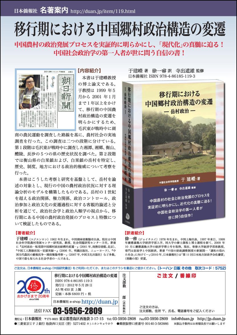 名著案内チラシ、順次作成中。第一作は『移行期における中国郷村政治構造の変遷』_d0027795_16144779.jpg