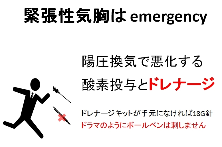 気胸pneumothorax・乳び胸_c0367011_10382666.jpg