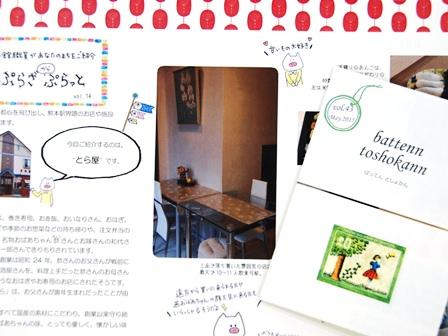 battenn toshokann vol.43_b0228113_14483780.jpg