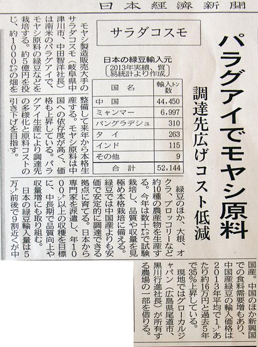 日経新聞掲載―パラグアイでモヤシ原料_d0063218_1019548.jpg
