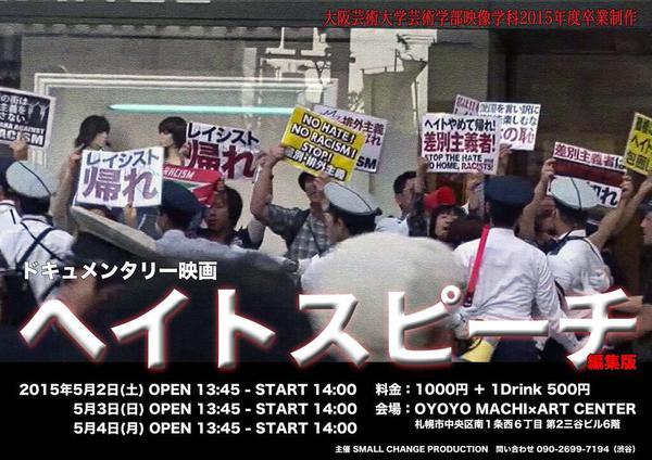 ドキュメンタリー映画「ヘイトスピーチ」予告編 _f0212121_11244663.jpg