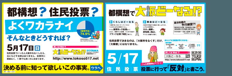 大阪どーなる!?_f0212121_12295338.png
