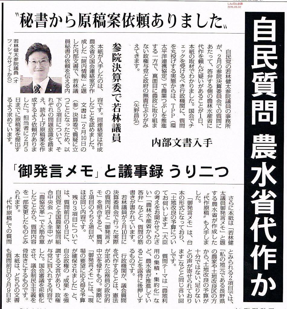 福島第1、保管タンクから汚染水漏えい ほか_f0212121_9504933.jpg