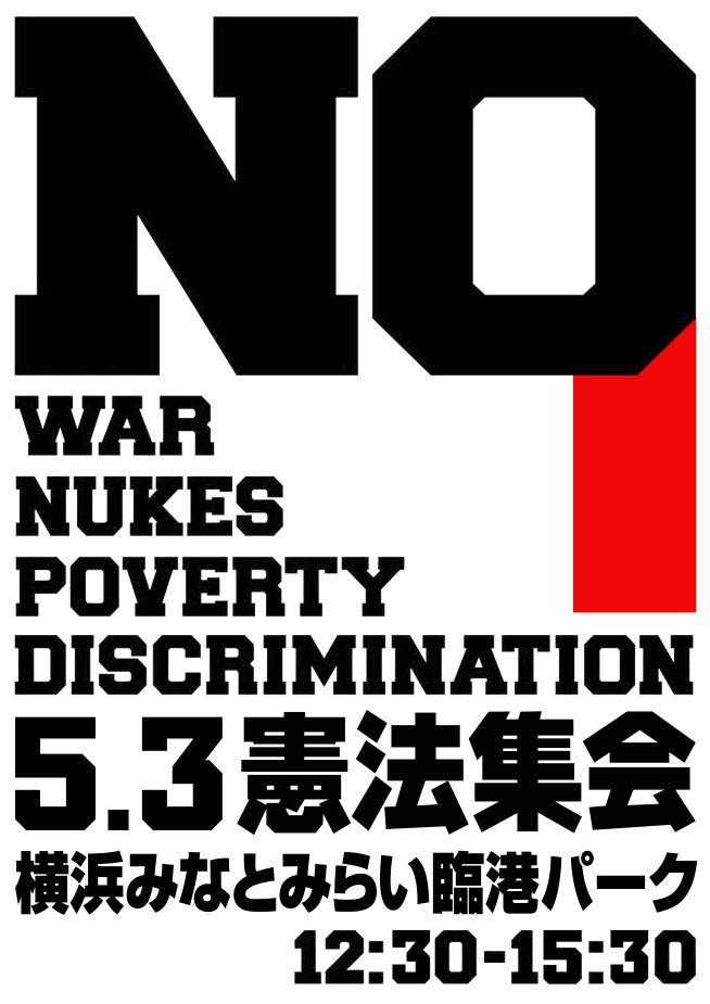 5月3日 横浜で 近年最大の超党派 巨大憲法集会 「5・3憲法集会」_c0024539_10143424.jpg