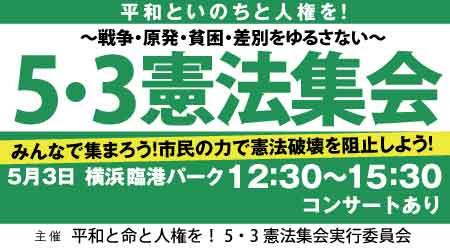 5月3日 横浜で 近年最大の超党派 巨大憲法集会 「5・3憲法集会」_c0024539_11393222.jpg