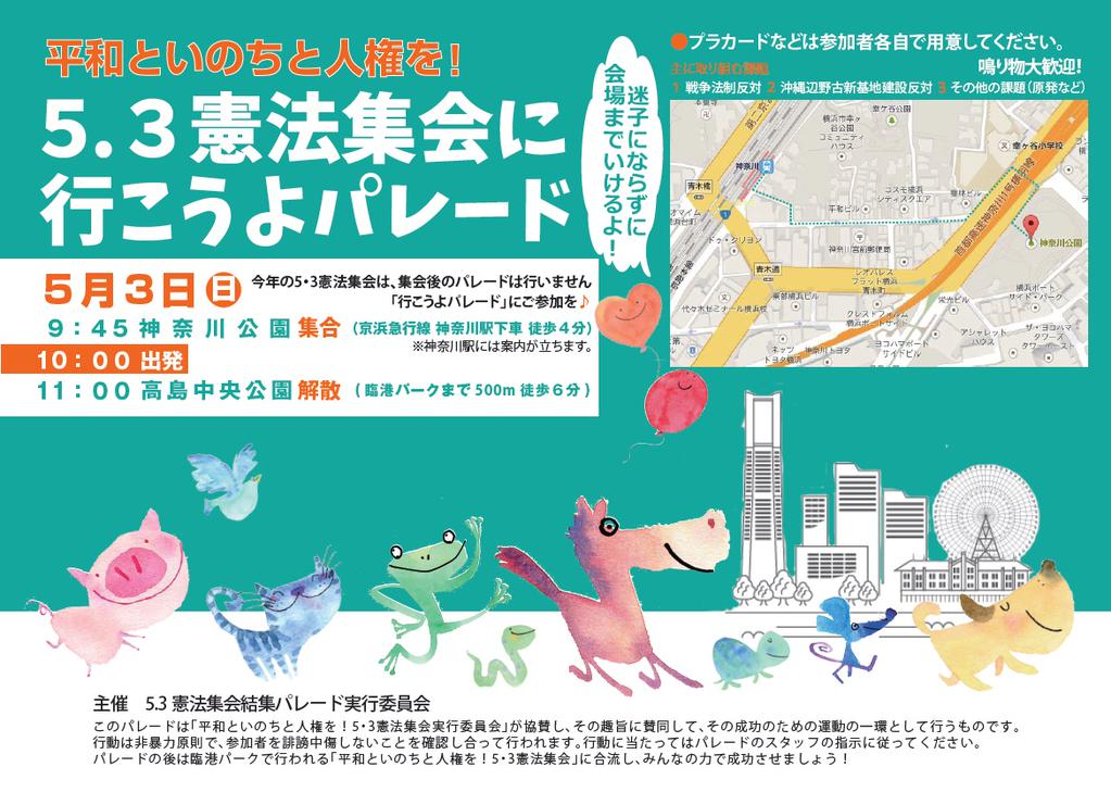 5月3日 横浜で 近年最大の超党派 巨大憲法集会 「5・3憲法集会」_c0024539_11393483.jpg