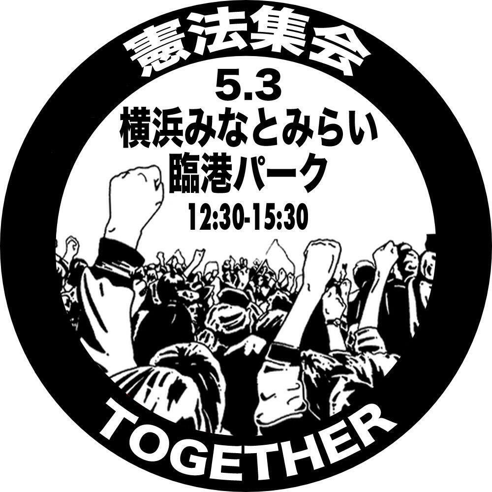 5月3日 横浜で 近年最大の超党派 巨大憲法集会 「5・3憲法集会」_c0024539_11393922.jpg