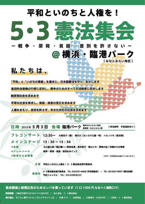 5月3日 横浜で 近年最大の超党派 巨大憲法集会 「5・3憲法集会」_c0024539_11431688.png