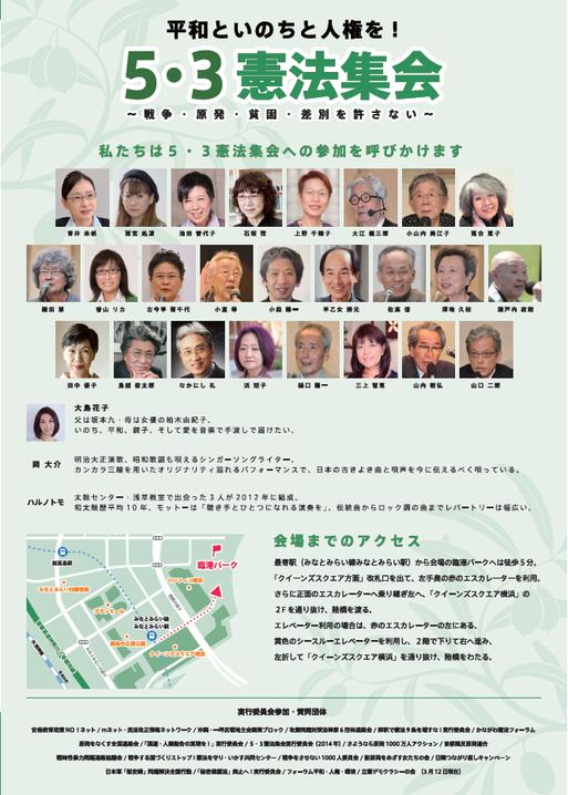 5月3日 横浜で 近年最大の超党派 巨大憲法集会 「5・3憲法集会」_c0024539_11432184.png