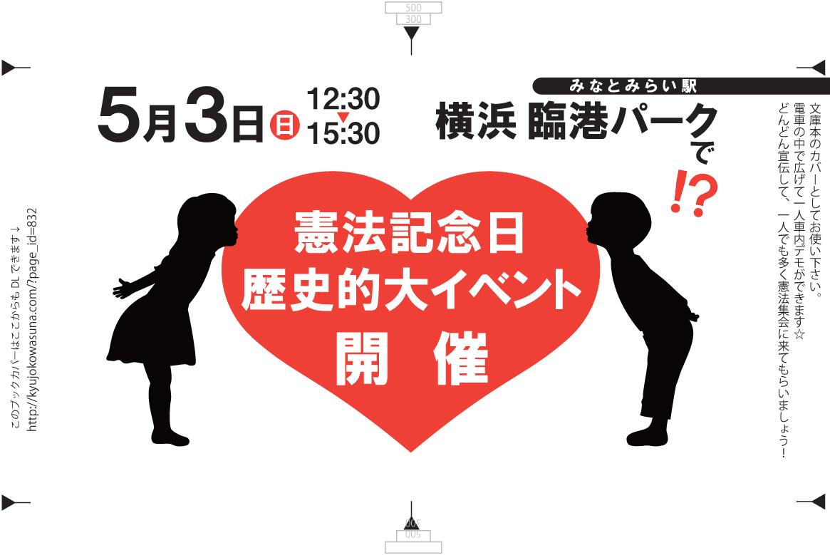 5月3日 横浜で 近年最大の超党派 巨大憲法集会 「5・3憲法集会」_c0024539_1211529.jpg