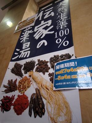 薬草風呂と農の生け花_c0141652_16381812.jpg